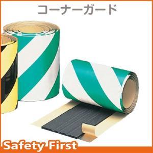 コーナーガード・白/緑(反射) 304-22|safety-first