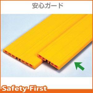 安心ガード・小(裏面テープ貼り)黄色 304-25|safety-first