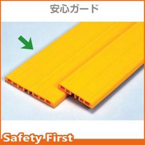 安心ガード・大(裏面テープ貼り)黄色 304-26|safety-first