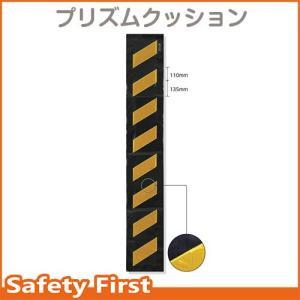 プリズムクッション 黒地黄高輝度反射2m 304-311|safety-first