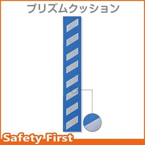 プリズムクッション 青地白高輝度反射2m 304-321|safety-first