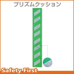 プリズムクッション 緑地白高輝度反射2m 304-331|safety-first