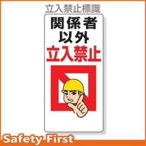 立入禁止標識 関係者以外立入禁止 307-01|safety-first