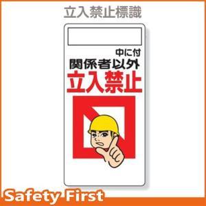 立入禁止標識 〇〇中に付関係者以外 307-02|safety-first