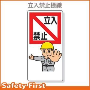 立入禁止標識 立入禁止 307-03|safety-first