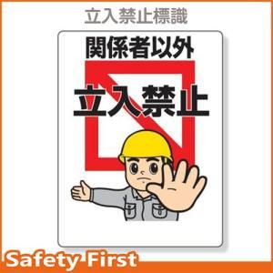 立入禁止標識 関係者以外の立入禁止 307-04|safety-first