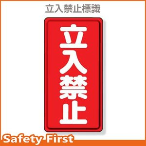 立入禁止標識 立入禁止 307-05|safety-first