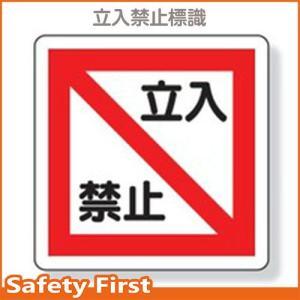 立入禁止標識 立入禁止 307-06|safety-first