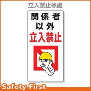 立入禁止標識 関係者以外立入禁止 307-07|safety-first