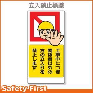立入禁止標識 工事中につき関係者以外 307-08|safety-first