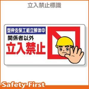 立入禁止標識 型枠支保工組立解体中 307-09A|safety-first