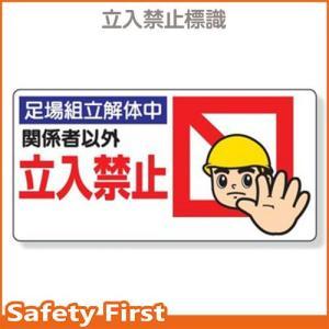 立入禁止標識 足場組立解体中 307-10|safety-first