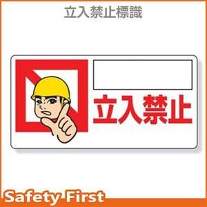 立入禁止標識 〇〇〇立入禁止 307-11|safety-first
