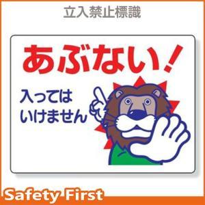 立入禁止標識 あぶない!入っては 307-12|safety-first