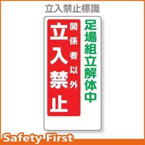 立入禁止標識 足場組立解体中 立入禁止 307-14A|safety-first