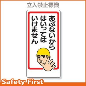 立入禁止標識 あぶないからはいっては 307-15|safety-first