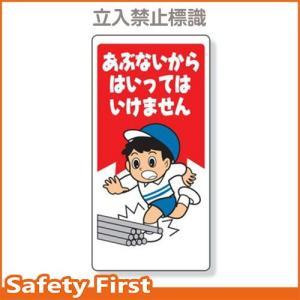 立入禁止標識 あぶないからはいっては 307-16|safety-first