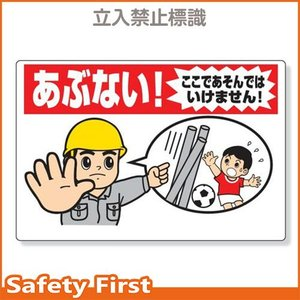 立入禁止標識 あぶない!ここであそんでは 307-17A|safety-first