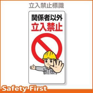 立入禁止標識 関係者以外立入禁止 307-22|safety-first