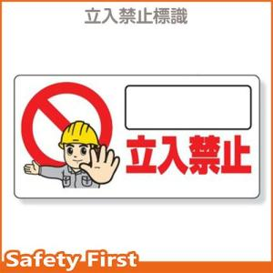 立入禁止標識 立入禁止 307-23|safety-first