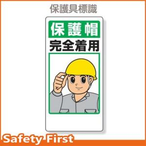 保護具関係標識 保護帽完全着用 308-01|safety-first
