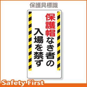保護具関係標識 保護帽なき者の入場を禁ず 308-02|safety-first