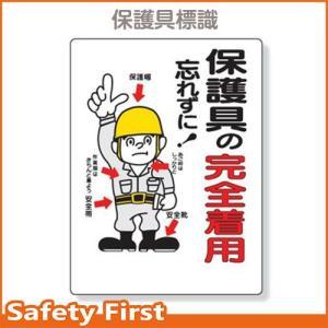 保護具関係標識 保護具の完全着用 308-03|safety-first