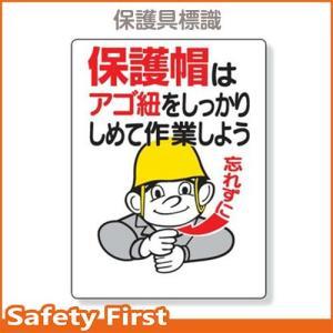 保護具関係標識 保護帽はアゴ紐をしっかり 308-04|safety-first