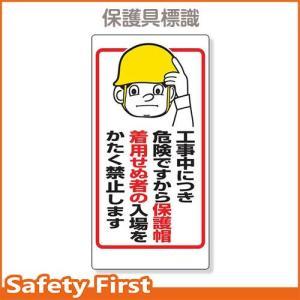 保護具関係標識 工事中につき 308-05|safety-first