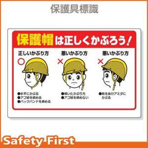 保護具関係標識 保護帽は正しくかぶろう 308-06A|safety-first