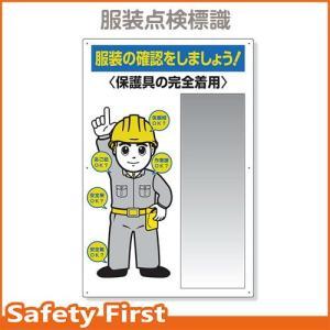 服装点検標識 ステンレス複合板ミラー付 308-07B|safety-first