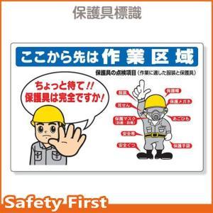 保護具関係標識 ここから先は作業区域 308-10|safety-first