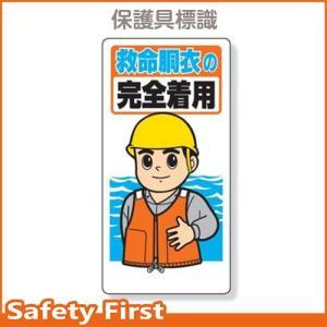 保護具関係標識 救命胴衣の完全着用 308-11|safety-first