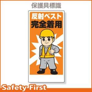 保護具関係標識 反射ベスト完全着用 308-12|safety-first