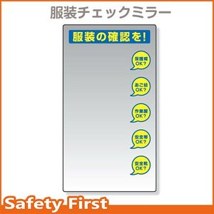 服装チェックミラー壁用 308-14|safety-first
