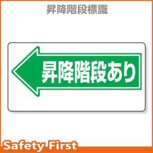 通路標識 ←昇降階段あり 311-10-11|safety-first