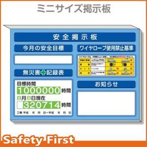 ミニ掲示板 ワイヤーロープ他入 青地 313-51B|safety-first