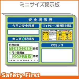 ミニ掲示板 ワイヤーロープ他入 緑地 313-51G|safety-first