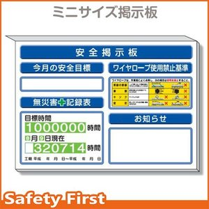 ミニ掲示板 ワイヤーロープ 他入 白地 313-51W|safety-first