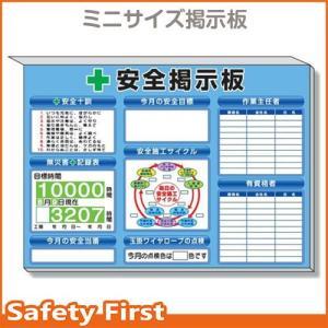 ミニ掲示板 施工サイクル他入 青地 313-52B|safety-first