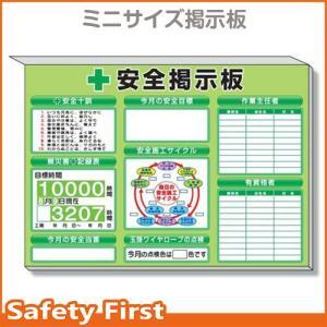ミニ掲示板 施工サイクル他入 緑地 313-52G|safety-first