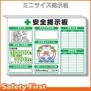 ミニ掲示板 施工サイクル他入 白地 313-52W|safety-first