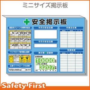 ミニ掲示板 クレーンの基準合図法他入青地 313-53B|safety-first