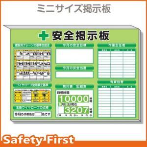 ミニ掲示板 クレーンの基準合図法他入 緑地 313-53G|safety-first