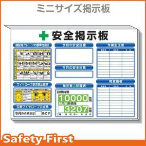 ミニ掲示板 クレーンの基準合図法他入 白地 313-53W|safety-first