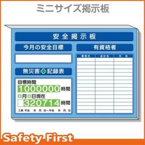 ミニ掲示板 有資格者一覧表他入 青地 313-87B|safety-first