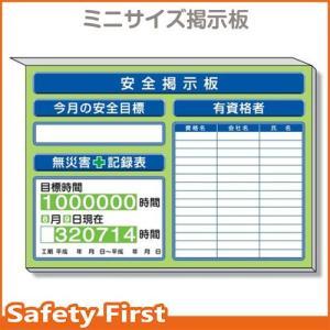 ミニ掲示板 有資格者一覧表他入 緑地 313-87G|safety-first