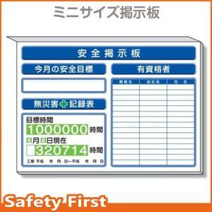ミニ掲示板 有資格者一覧表他入 青地 313-87W|safety-first
