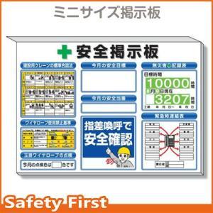 ミニ掲示板 クレーン合図法他入 白地 313-89|safety-first