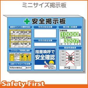 ミニ掲示板 クレーン合図法他入 青地 313-89B|safety-first